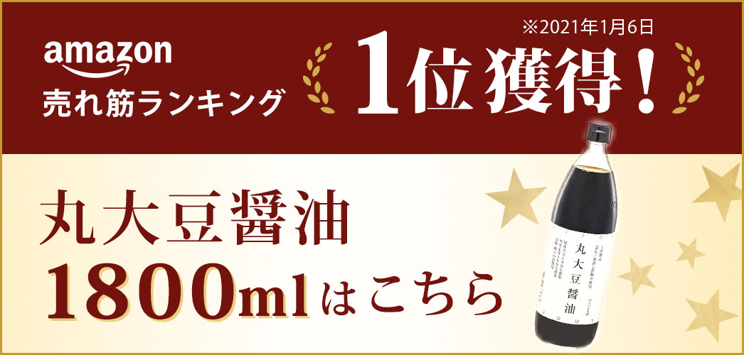 丸大豆醤油 1800ml